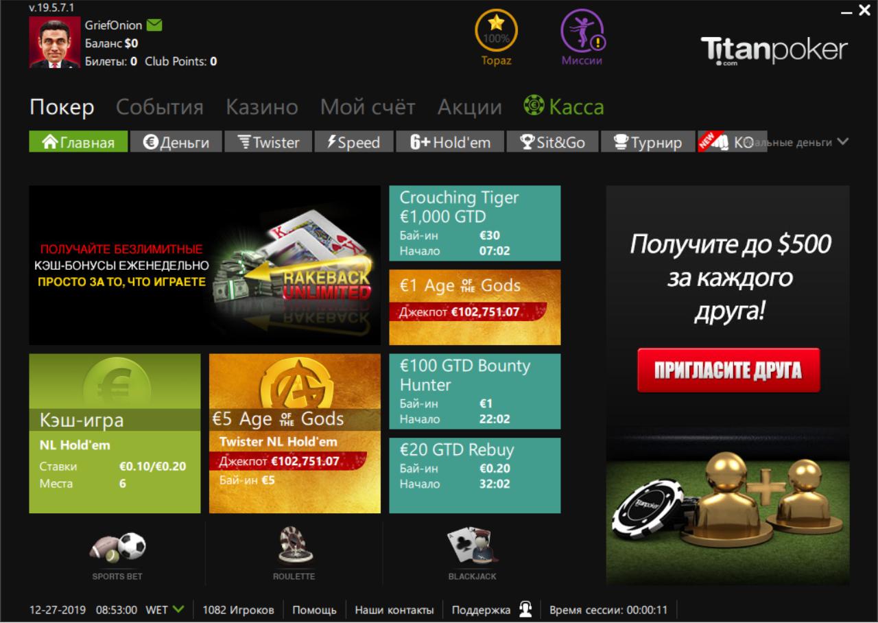 Обзор функций приложения от Титан Покер.