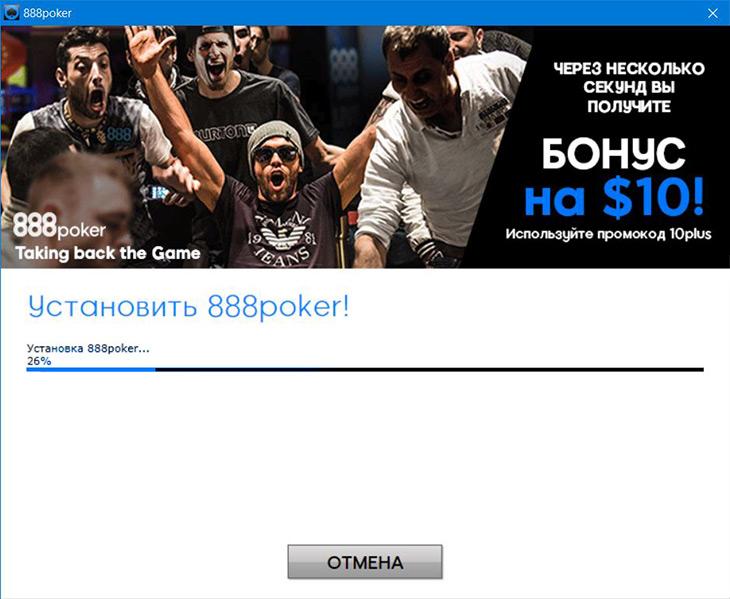 Установка на компьютер игрового приложения 888poker.