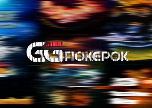 Особенности игры в покер в руме GGПокерОк в 2020 году.