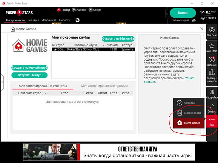 Вкладка Home Games в лобби клиента PokerStars.