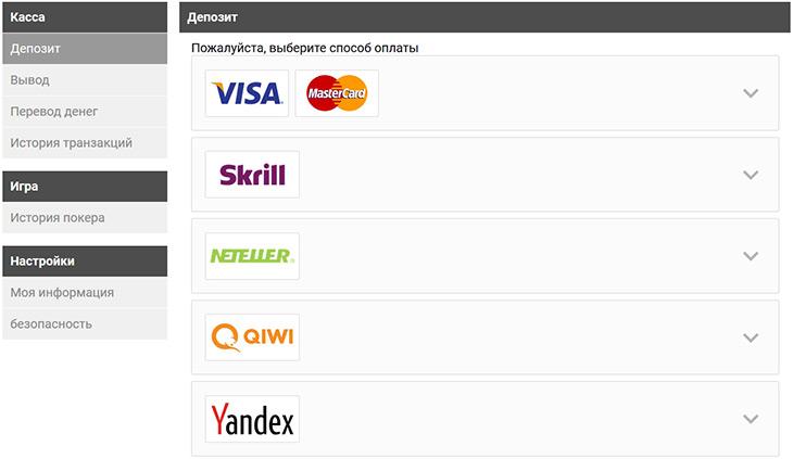 Платежные системы для транзакций в руме GGPokerOK.