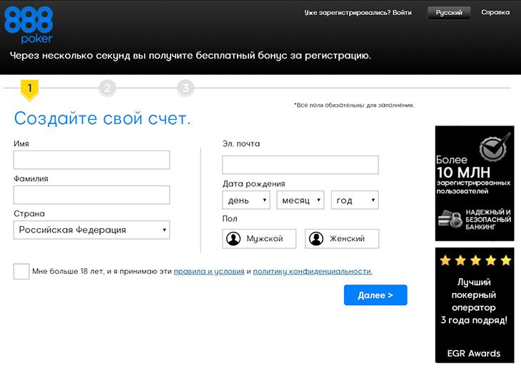 Регистрация на сайте рума 888poker.