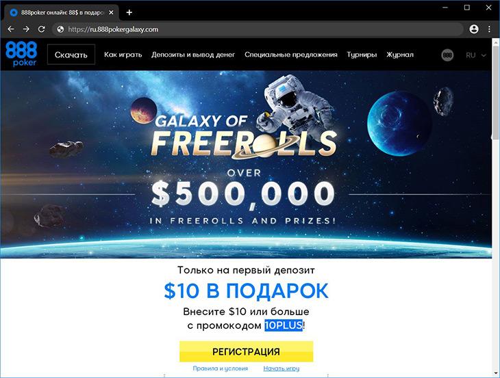 Сайт-зеркало рума 888poker.