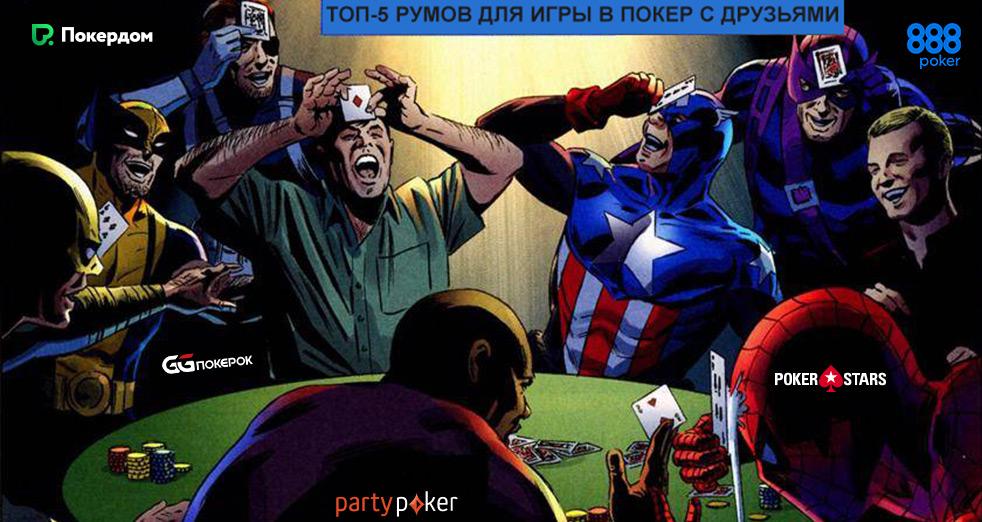 ТОП-5 румов для игры в покер с друзьями.